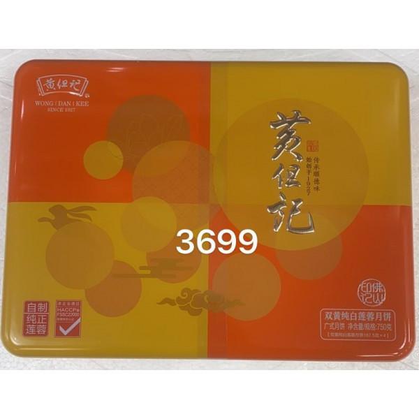 MoonCake / 黄但记双黄纯白莲蓉月饼 - 750G