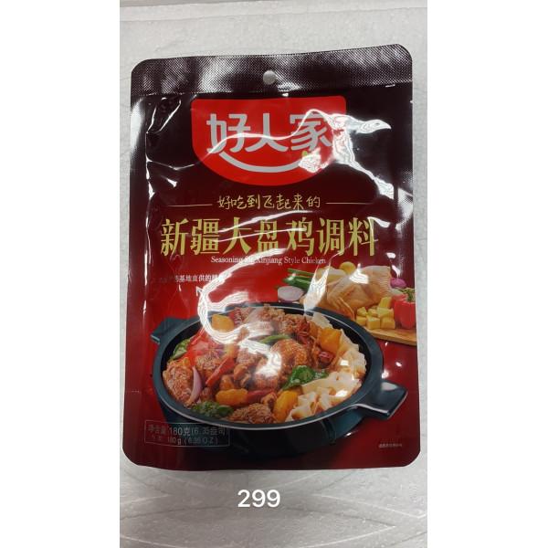 HaoRenJia Seasonning for Xinjiang Style Chicken / 好人家新疆大盘鸡调料 - 180g