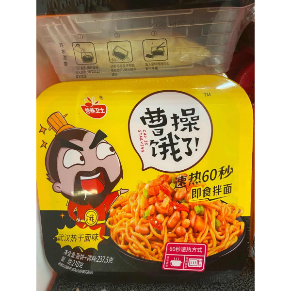 Cao is starving Instant noodles (Wuhan hot dry noodles) /  曹操饿了即食拌面 (武汉热干面味)